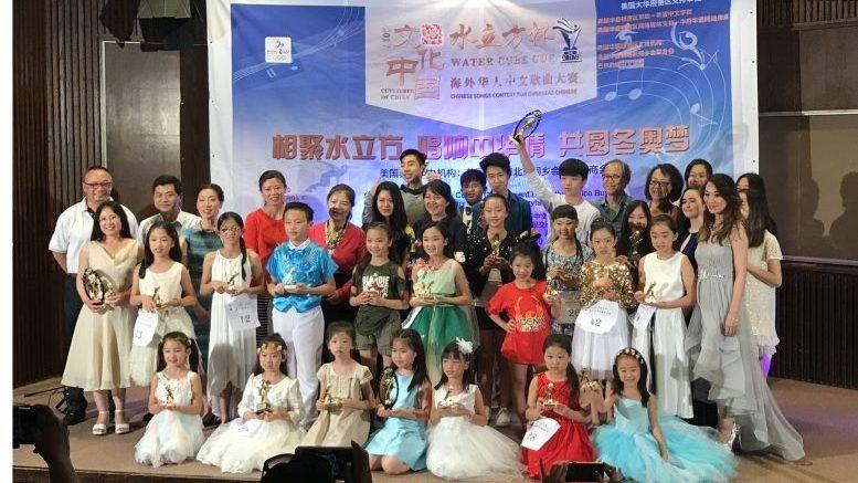 """2017 """"文化中国""""水立方杯海外华人中文歌曲大赛在马州洛城圆满举行"""